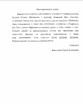 romanenko-p8-197