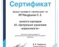 1-sertifikat-_gruppa-etalon