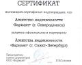 4-sertifikat_variant-spb