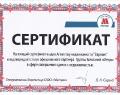 5-sertifikat_metro