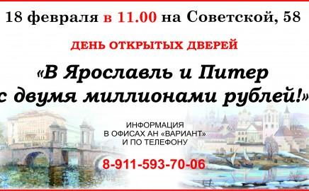 Переезд в Ярославль и СПб
