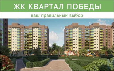Жилой комплекс «Квартал Победы»