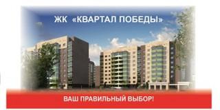 «Квартал Победы»
