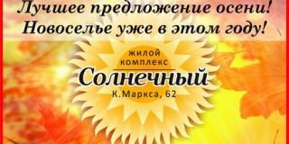 ЖК  Солнечный: лучшее предложение этой осени!