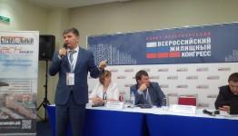Санкт-Петербургский Всероссийский жилищный конгресс-2017