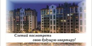 Слетай посмотреть свою будущую квартиру!