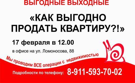 banner-sayt_ulitka-i-dom