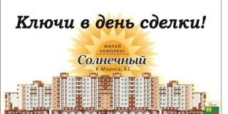 Счастливые квартиры