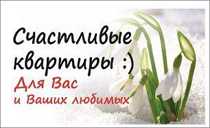 baner_sayt_schastlivyie-kvartiryi