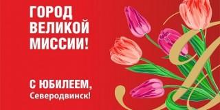С Днем рождения, Северодвинск!