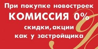 Отдел новостроек АН «Вариант» напоминает!