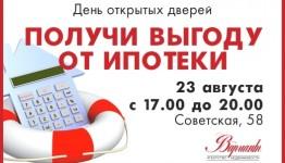 День открытых дверей «Получи выгоду от ипотеки»