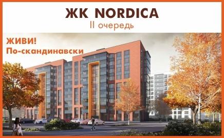 Жилой комплекс «Нордика»