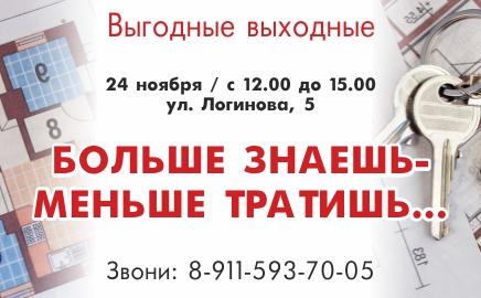 vyigodnyie_vyih_24-11