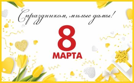8_marta_sayt