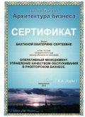 upravlenie-kachestvom-obsluzhivaniya-v-rieltorskom-biznese-2010-g