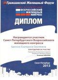 vserossiyskiy-zhilishhnyiy-kongress-2013g