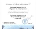 2-sertifikat_kutuzovskiy-prospekt