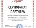 sert-partnerov_stranitsa_2