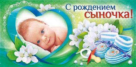otkryitki-s-rozhdeniem-syinochka-pozdravlyayu-s-rozhdeniem-syina-pozhelaniya-v-den-rozhdeniya-malchika-s-novorozhdennyim-4064