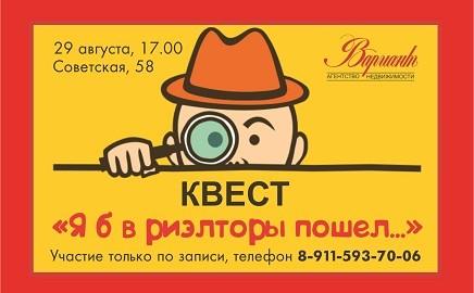 kvest-436x270