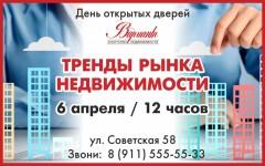 """6 апреля – день открытых дверей """"Тренды рынка недвижимости 2019″"""