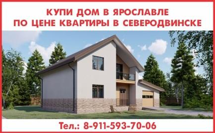 Купи дом в Ярославле по цене квартиры в Северодвинске!