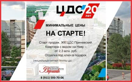 """Старт продаж ЖК """"Приневский"""" в Санкт-Петербурге!"""