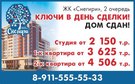 """Квартиры в ЖК """"Снегири"""". Дом сдан!"""