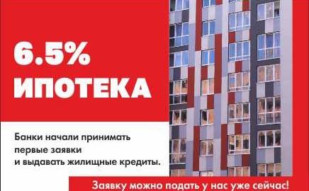 Льготная ипотека под 6.5% годовых!