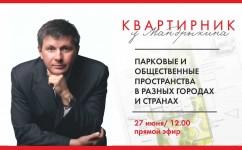 "Запись онлайн трансляции ""Квартирник у Мандрыкина"" от 27.06.2020"