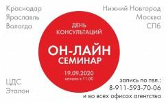 Онлайн семинар по межгороду