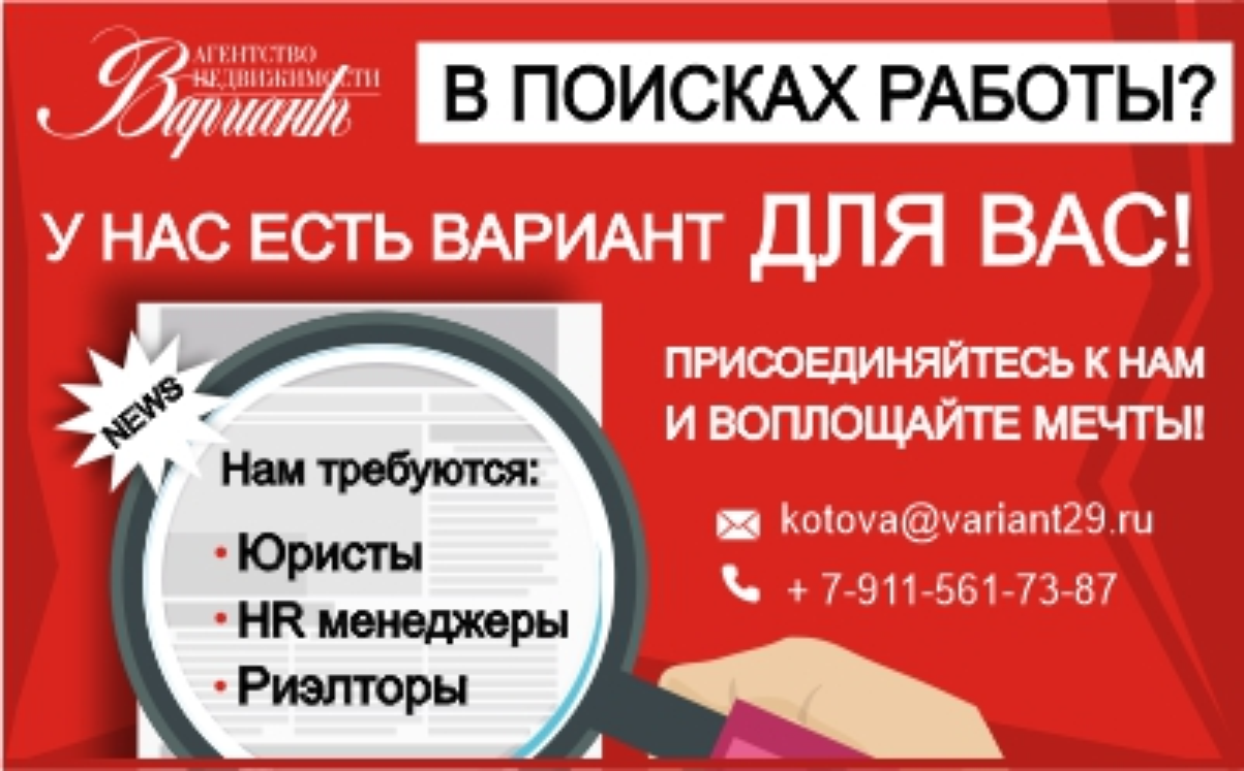 В поисках работы? У нас есть ВАРИАНТ для Вас!