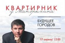 """Квартирник у Мандрыкина """"Будущее городов"""""""